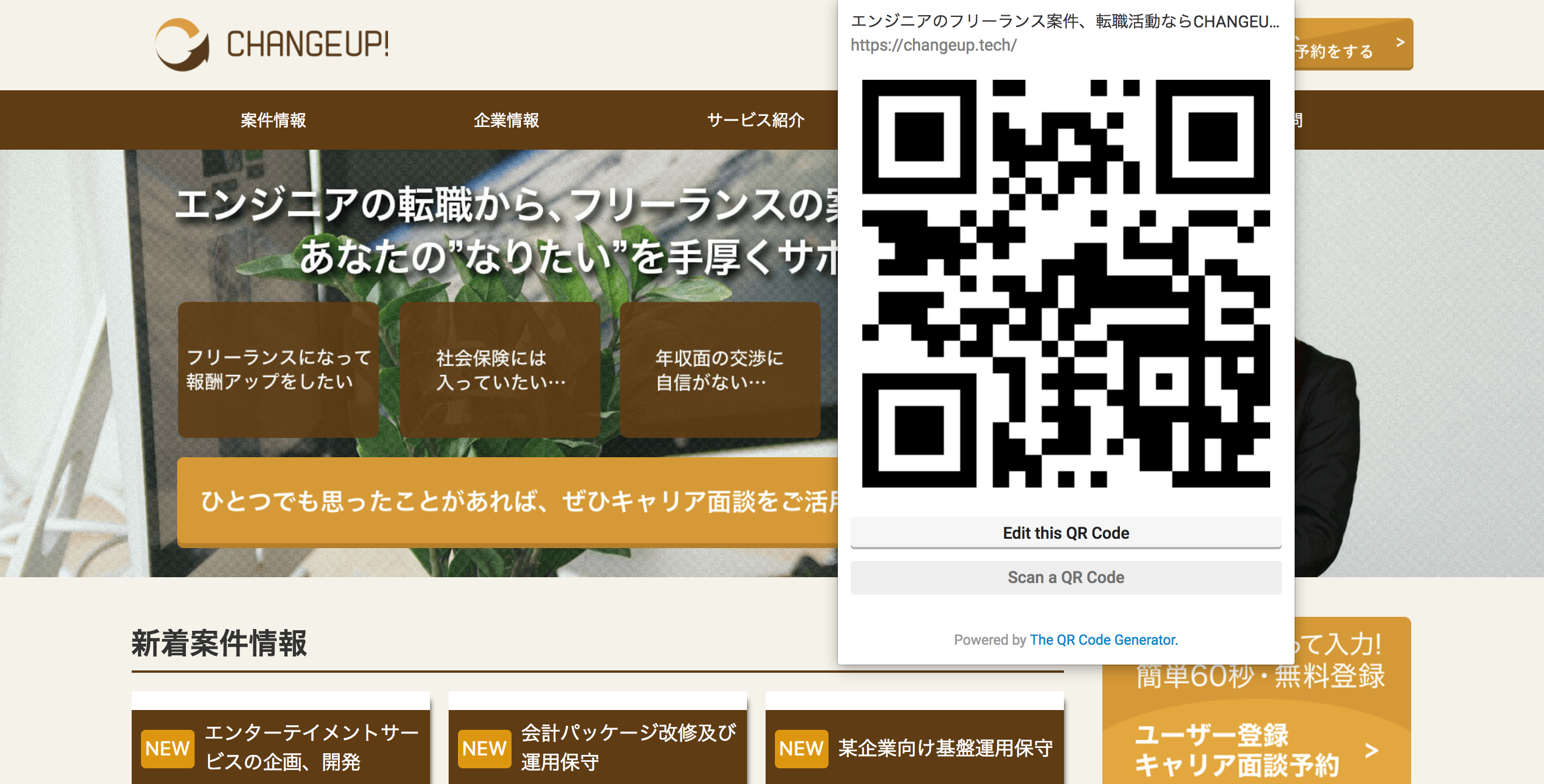 The QR Code Extensionの使い方