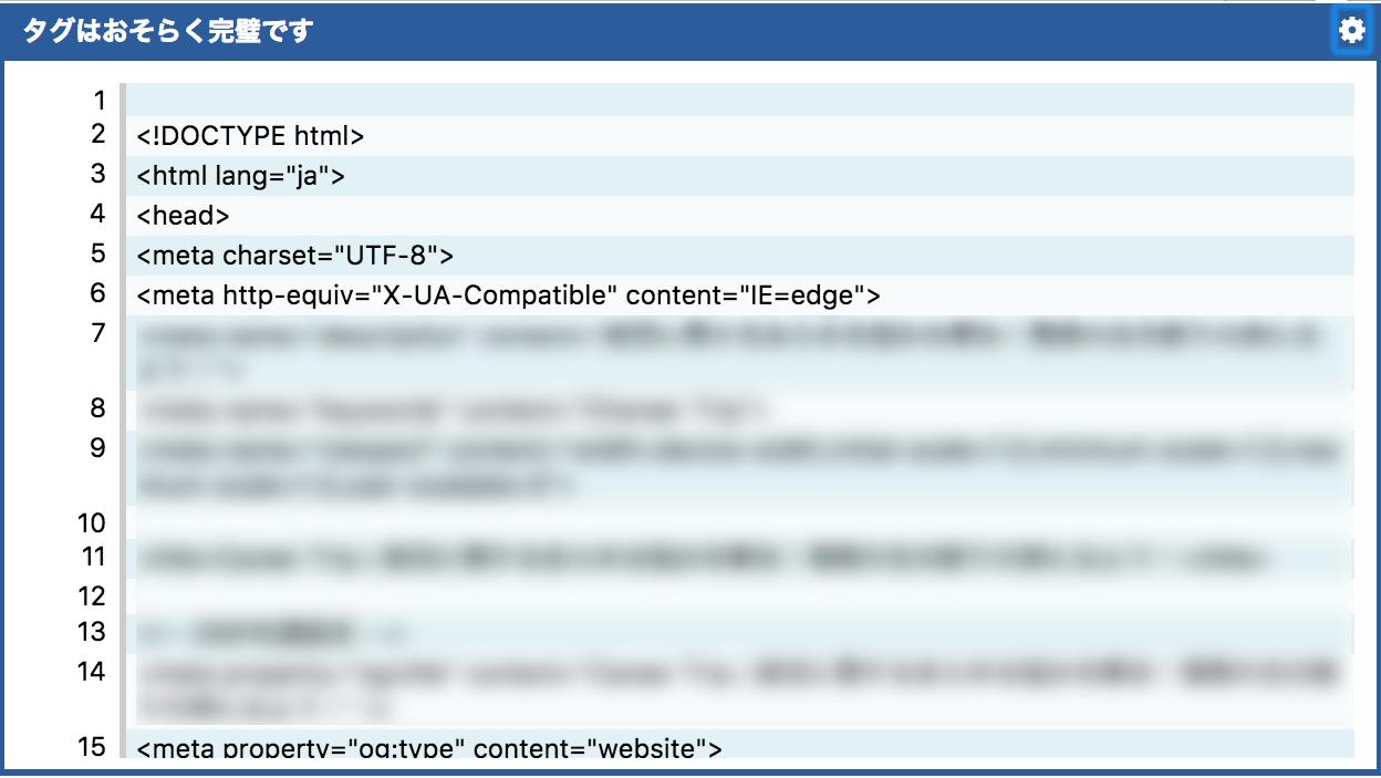 HTMLエラーチェッカーの使い方