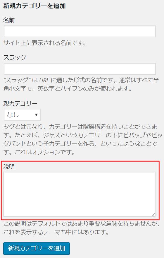 WordPressカテゴリー設定画面